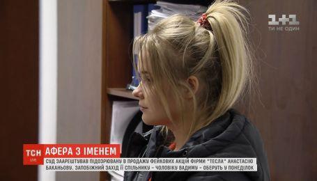 """Суд заарештував учасницю афери з фейковими акціями фірми """"Тесла"""""""