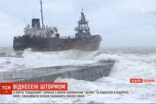 """Экипаж судна """"Дельфи"""", которое унесло штормом, отказывается от эвакуации и помощи"""