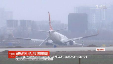 Аварийная посадка борта: одесский аэропорт будет заблокирован по меньшей мере до 18:00