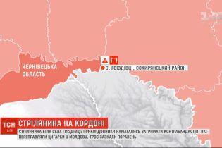 Прикордонники на Буковині відкрили вогонь по контрабандистах, які переправляли цигарки до Молдови