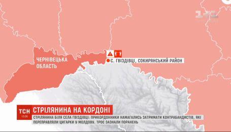 Пограничники на Буковине открыли огонь по контрабандистам, которые переправляли сигареты в Молдову