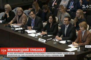 РФ намагається зробити слухання в арбітражному суді ООН максимально закритими - Зеркаль