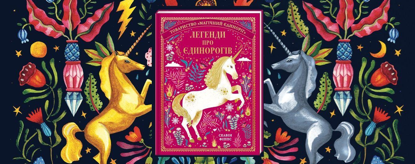 В издательстве #книголав выходит детская книга о единорогах
