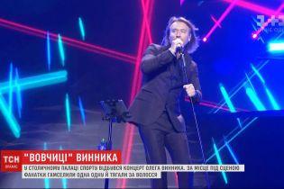 Фанати Олега Винника почубились за місця біля сцени на концерті кумира у столиці