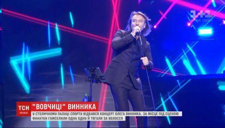 Фанаты Олега Винника подрались за места у сцены на концерте кумира в столице