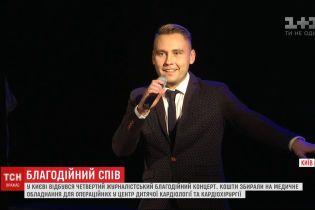 Українські журналісти виступили на четвертому благодійному концерті у Києві