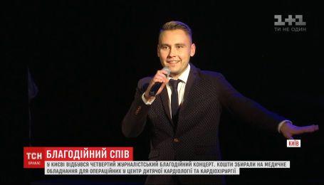 Украинские журналисты выступили на четвертом благотворительном концерте в Киеве