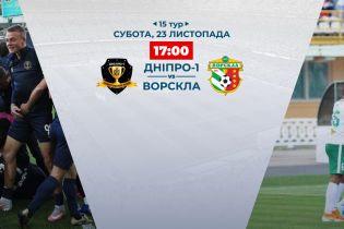Днепр-1 - Ворскла - 1:0. Видео матча Чемпионата Украины