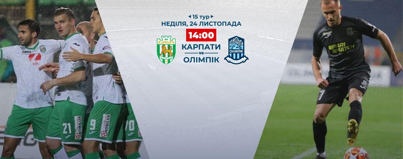 Карпаты - Олимпик - 1:2. Видео матча Чемпионата Украины