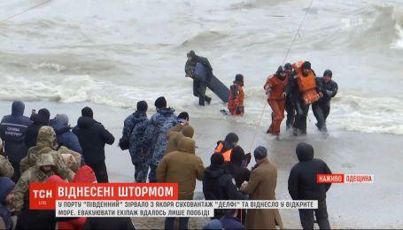 Трьох українців, які застрягли на некерованому танкері, нарешті евакуювали