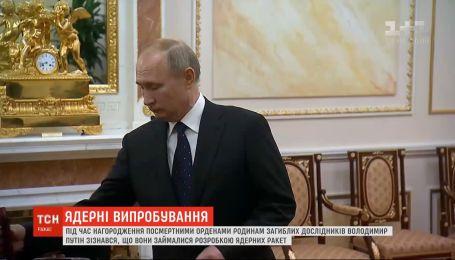 Путин признался, что на полигоне под Северодвинском разрабатывали ядерные ракеты