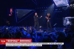 Битва волчиц: на концерте Винника фанаты не поделили места в фан-зоне
