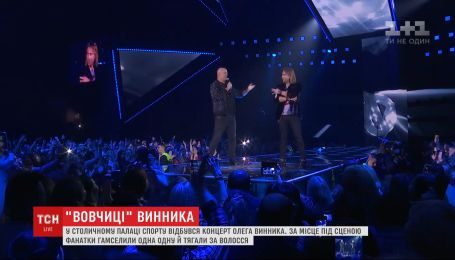 Битва вовчиць: на концерті Винника фанати не поділили місця у фан-зоні