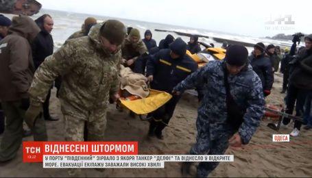 Беспрецедентная операция: моряков принудительно спасли из танкера, который унесло в открытое море
