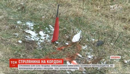 На Буковині прикордонники обстріляли контрабандистів