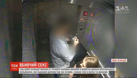 27-річний чоловік задушив доньку мільйонера під час інтиму, сховав тіло у валізі та викинув