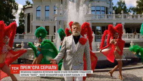 """Мешканці Будинку ветеранів сцени стали першими глядачами серіалу """"Папік"""""""