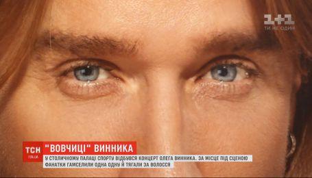 Бійка фанатів і спеціальний гість: як минув концерт Олега Винника у Києві