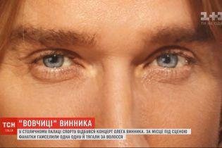 Драка фанатов и специальный гость: как прошел концерт Олега Винника в Киеве