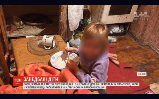 У Дніпрі поліція забрала у матері двох недоглянутих доньок. Діти їли папір і пінопласт