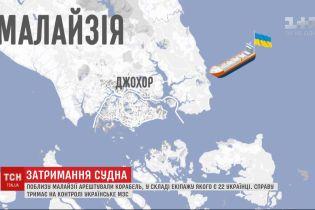Поблизу Малайзії арештували судно з 22 українцями у складі екіпажу