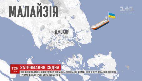 Вблизи Малайзии арестовали судно с 22 украинцами в составе экипажа
