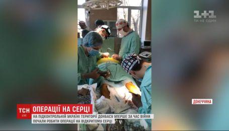 Уперше від початку війни на Донбасі почали здійснювати операції на відкритому серці