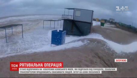 Із бази відпочинку в Кирилівці, яку відрізало від суходолу, досі евакуйовують людей