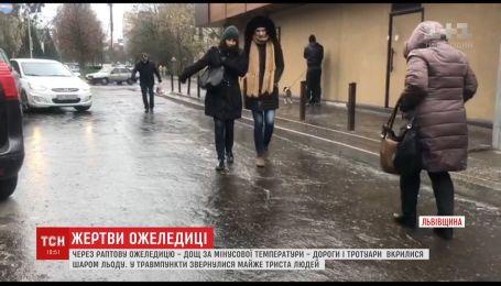 Более 50 аварий и почти 300 травмированных пешеходов - последствия гололеда во Львовской области
