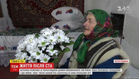Катерина Ременюк, яка пережила Голодомор і дві війни, днями відзначила 106-річчя