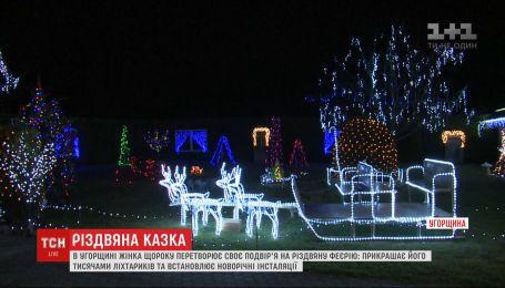 В Венгрии женщина ежегодно превращает свой двор в рождественскую феерию