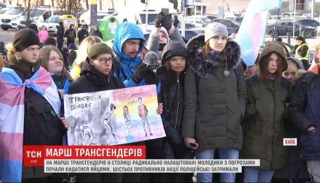 С яйцами и угрозами: в Киеве десятки парней сорвали марш в поддержку трансгендеров