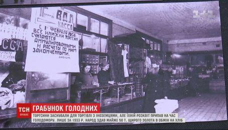 Хліб в обмін на золото: як торгсини для іноземців наживались на голодних селянах