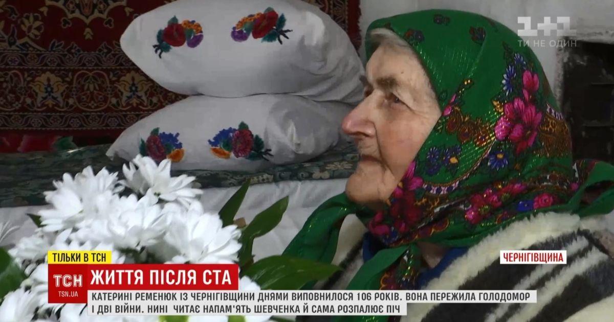 Їли цвіт акації та бур'ян: 106-річна українка поділилася страшними спогадами про Голодомор
