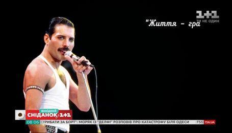 Фредди Меркьюри: каким мы помним легендарного певца