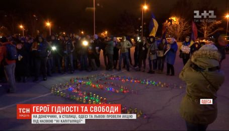 Героев Майдана в День достоинства и свободы на этой неделе чествовала вся Украина