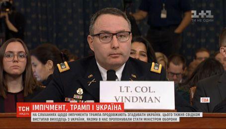 На слушаниях в США в качестве свидетеля появился выходец из Украины, которому предлагали стать министром обороны