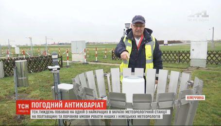 ТСН.Тиждень порівняв умови роботи українських і німецьких метеорологів