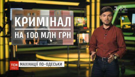 Календарь недели: криминальные истории на миллионы гривен и обворованные русскими танкеры