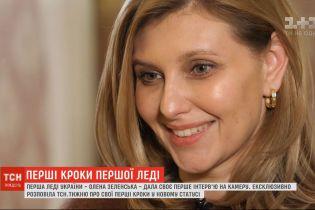 Ексклюзив ТСН.Тижня: Олена Зеленська розповіла про свої перші кроки у новому статусі