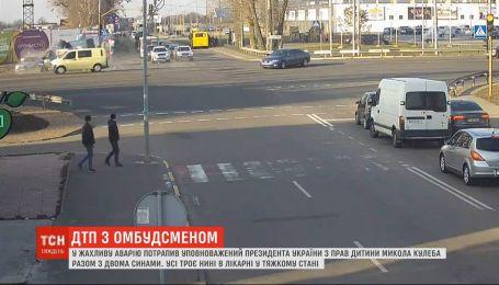В ужасную аварию попал уполномоченный президента Украины по правам ребенка Николай Кулеба и его сыновья