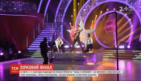 """Ожесточенная женская борьба: в эфире """"1+1"""" состоится финал проекта """"Танцы со звездами"""""""