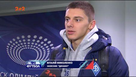 Ми хотіли порадувати вболівальників: що говорили після матчу Динамо - Маріуполь 3:0