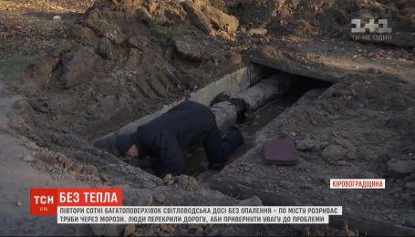 Чрезвычайная ситуация: жители Светловодска до сих пор не имеют тепла в домах