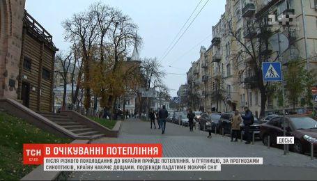 После резкого похолодания украинцев на этой неделе ожидает потепление