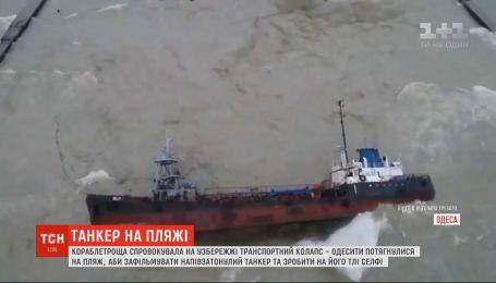 """Танкер """"Дельфи"""" не только загрязнил одесский пляж, но и спровоцировал там транспортный коллапс"""