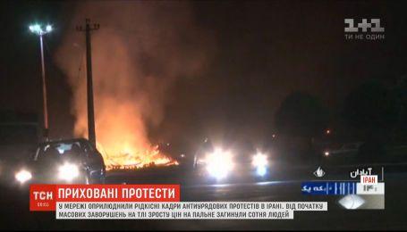 В Сети опубликовали редкие кадры митингов в Иране: за время протестов погибли 100 человек