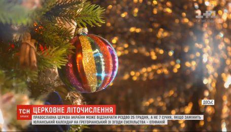 ПЦУ может изменить юлианский календарь, по которому сейчас отмечает религиозные праздники, на григорианский