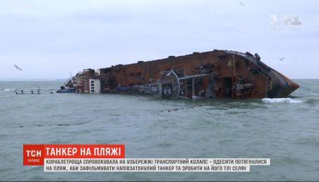 """Власника танкера """"Делфі"""" розшукують, аби той відшкодував спричинені судном збитки"""