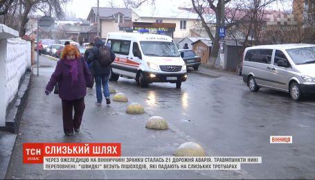 Травмовані люди та розбиті авто: неочікувана ожеледиця скувала Вінницю